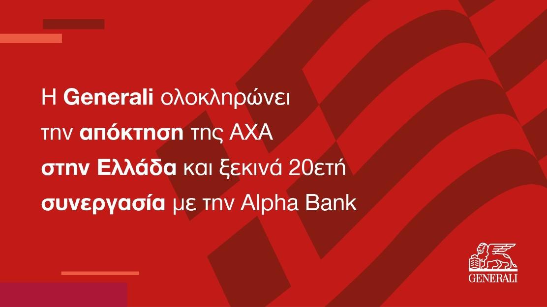 H Generali ολοκληρώνει την εξαγορά της AXA Ασφαλιστική Α.Ε. στην Ελλάδα και ξεκινά 20ετή αποκλειστική συνεργασία με την Alpha Bank