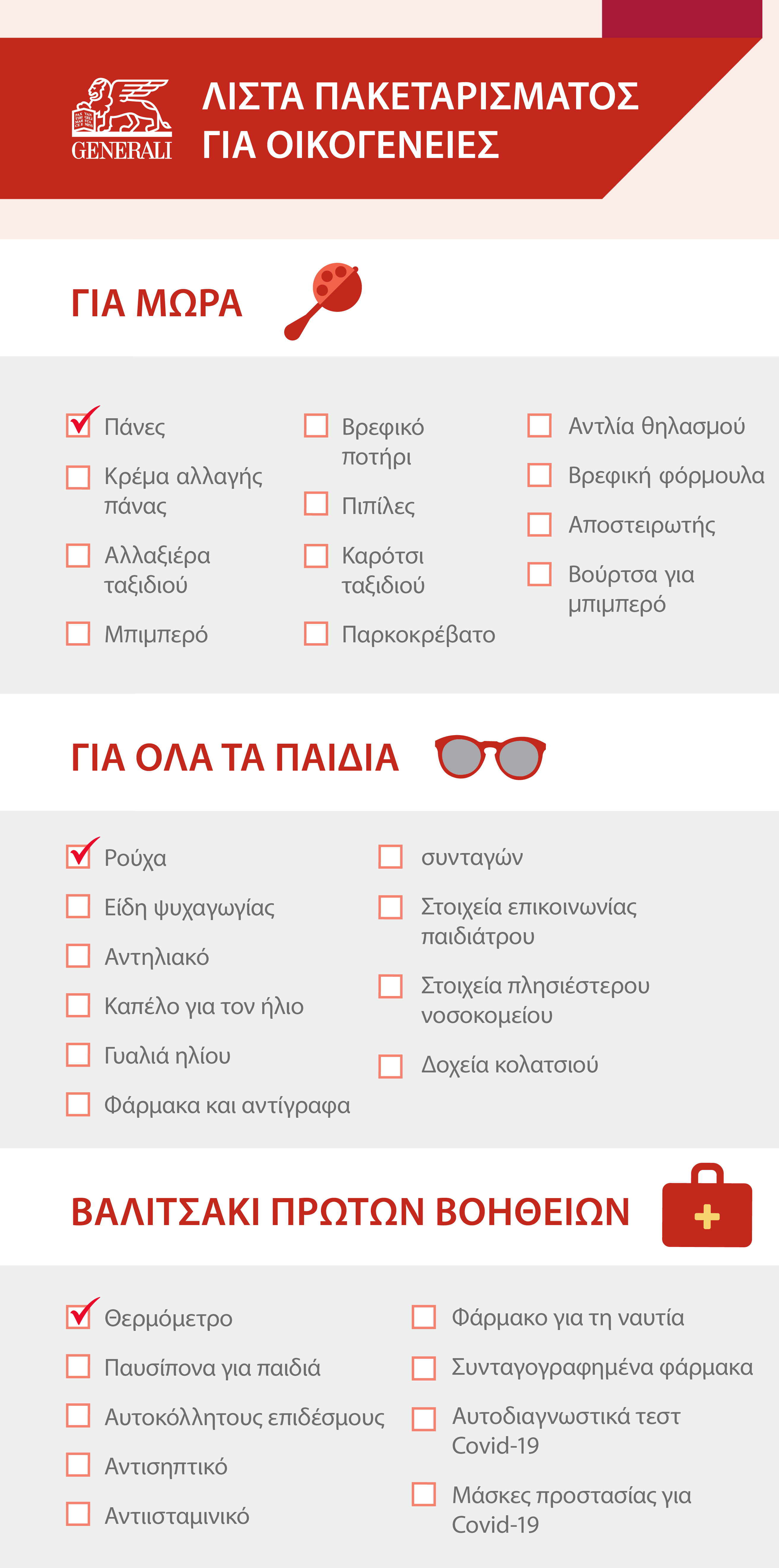 How_to_pack_for_holidays_with_kids_greece_v1_7.1.21-01 (1).png