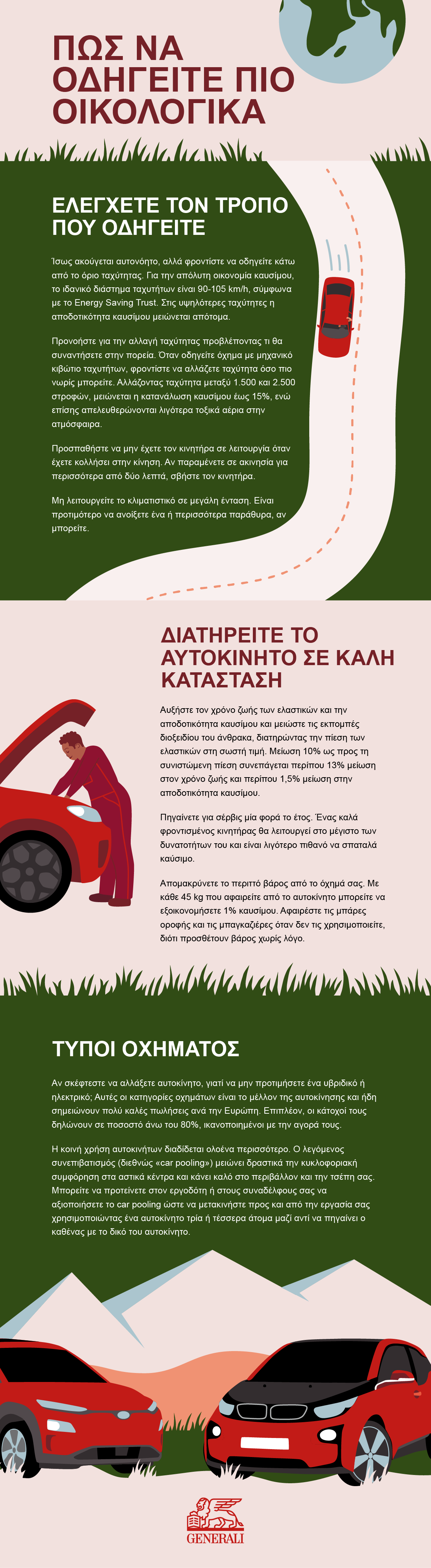 How to be a greener driver_infographic_09.09.21-Greece (2).png